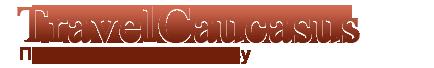Анти-Кефир КМВ — Туристический клуб в Пятигорске. Экскурсии по Кавказу, Грузия, Армения, Крым
