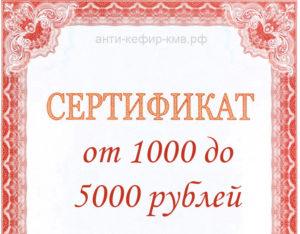 демо подарочный сертификат АК